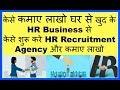 कमाओ लाखो महीने के खुद के HR Business/Recruitment Agency से