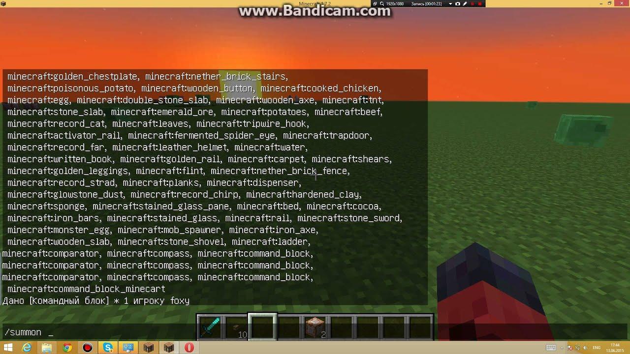 Как сделать чат в minecraft фото 665