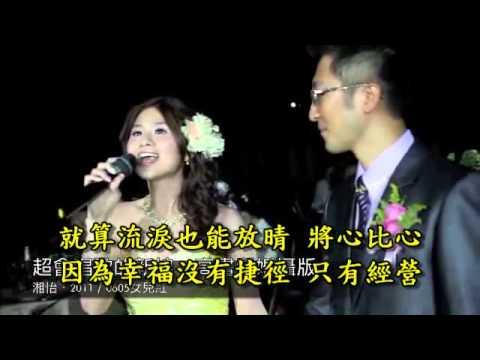 曾湘怡(超會唱歌的新娘) - 最重要的決定(完整版+歌詞)