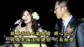 曾湘怡(超會唱歌的新娘) - 最重要的決定(完整版+歌詞) thumbnail