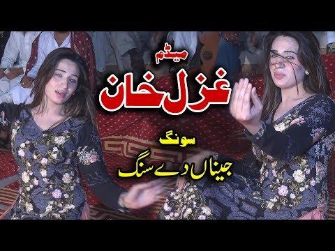 Jina De Sang Ralla Wadaye | Madam Ghazal Khan | Vicky Babu Production