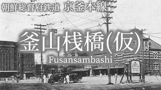 【リメイク】健音テイが「鎖の少女」で奉天~釜山(釜山桟橋)の駅名を歌います。