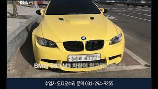 BMW E92 M3 CIC 오디오수리