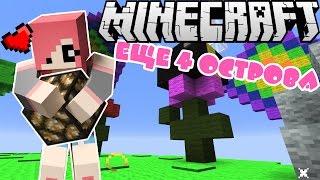 ПОСЛЕДНИЕ 4 ОСТРОВА | ПРИКЛЮЧЕНИЕ в Minecraft