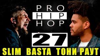 PRO HIP HOP 27- Баста, Slim, ST,  The Weeknd, Тони Раут, Лион.