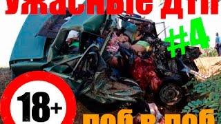 ПОДБОРКА УЖАСНЫХ ДТП СО СМЕРТЕЛЬНЫМ ИСХОДОМ 18+▐ ④▐ COMPILATION HORRIBLE FATAL ACCIDENTS▐ ④▐