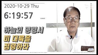 [LIVE] 새로운 성경 생방송