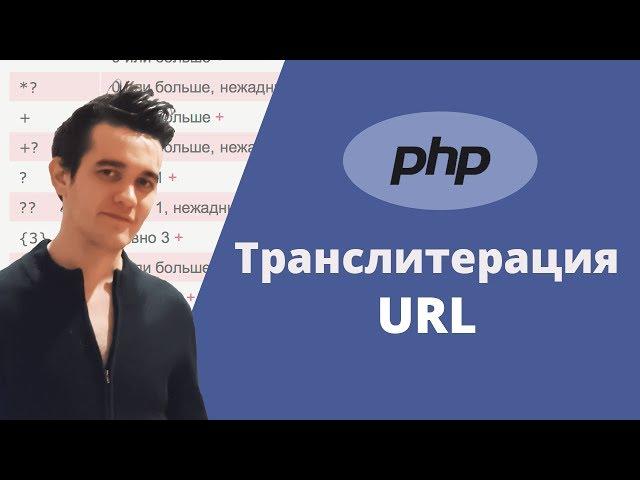 Транслитерация URL на PHP
