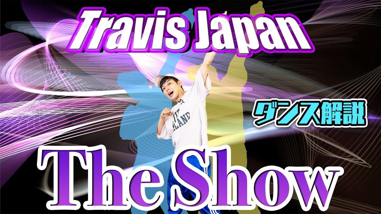 【プロダンサーが教える】Travis Japan「The Show」【ダンス解説】