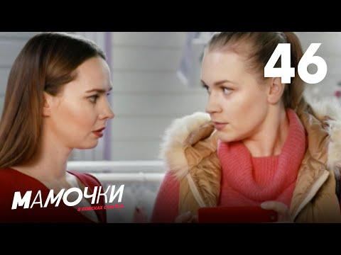 Мамочки | Сезон 3 | Серия 6 (46)
