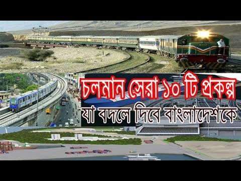 Top 10 Mega Project in Bangladesh 2018-2022 That will Change Future Bangladesh