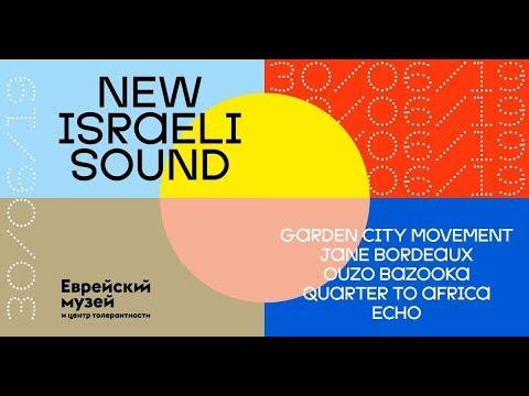 New Israeli Sound. Фестиваль современной музыки Израиля 2019