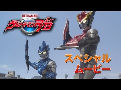 New Show] Ultraman R/B - Special Trailer (English Subs