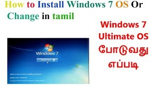 How to Install Windows 7 Ultimate OS in tamil