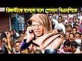 হায় হায়! রিজভীকে দালাল দালাল বলে স্লোগান দিচ্ছে বিএনপি নেতারা!! BNP