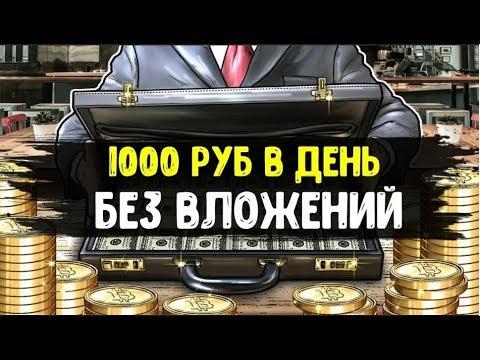 Заработок без вложений на ADVEGO! до 2000 рублей в день!
