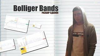Живой График Бинарным Опционам. Разбор Сделок по Стратегии Bollinger Bands