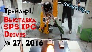 Трейлер -  ИТ выставка в Германии, VR, индустриальные компы, робото-руки и др.