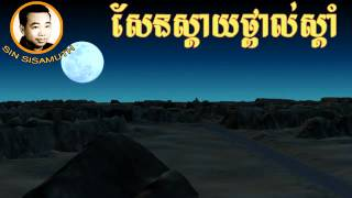 Sin Sisamuth - Khmer Old Song - Sensday Thapalsdam - Cambodian Music MP3