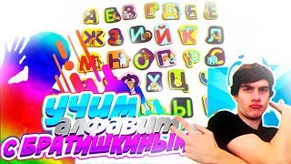 Учим алфавит вместе с Братишкиным