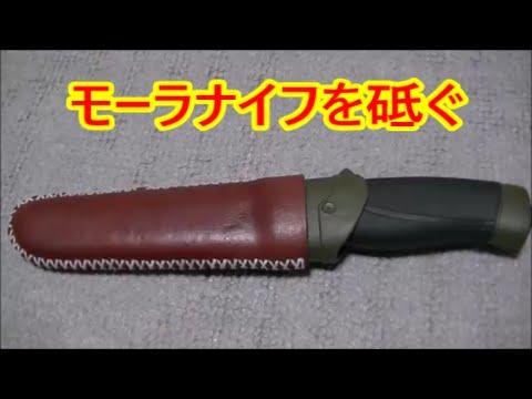 モーラナイフを砥ぐ - YouTube