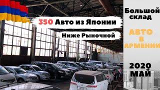 НАХОДКА В АНГАРЕ 350 АВТО НА ПРОДАЖУ. АВТО ИЗ АРМЕНИИ