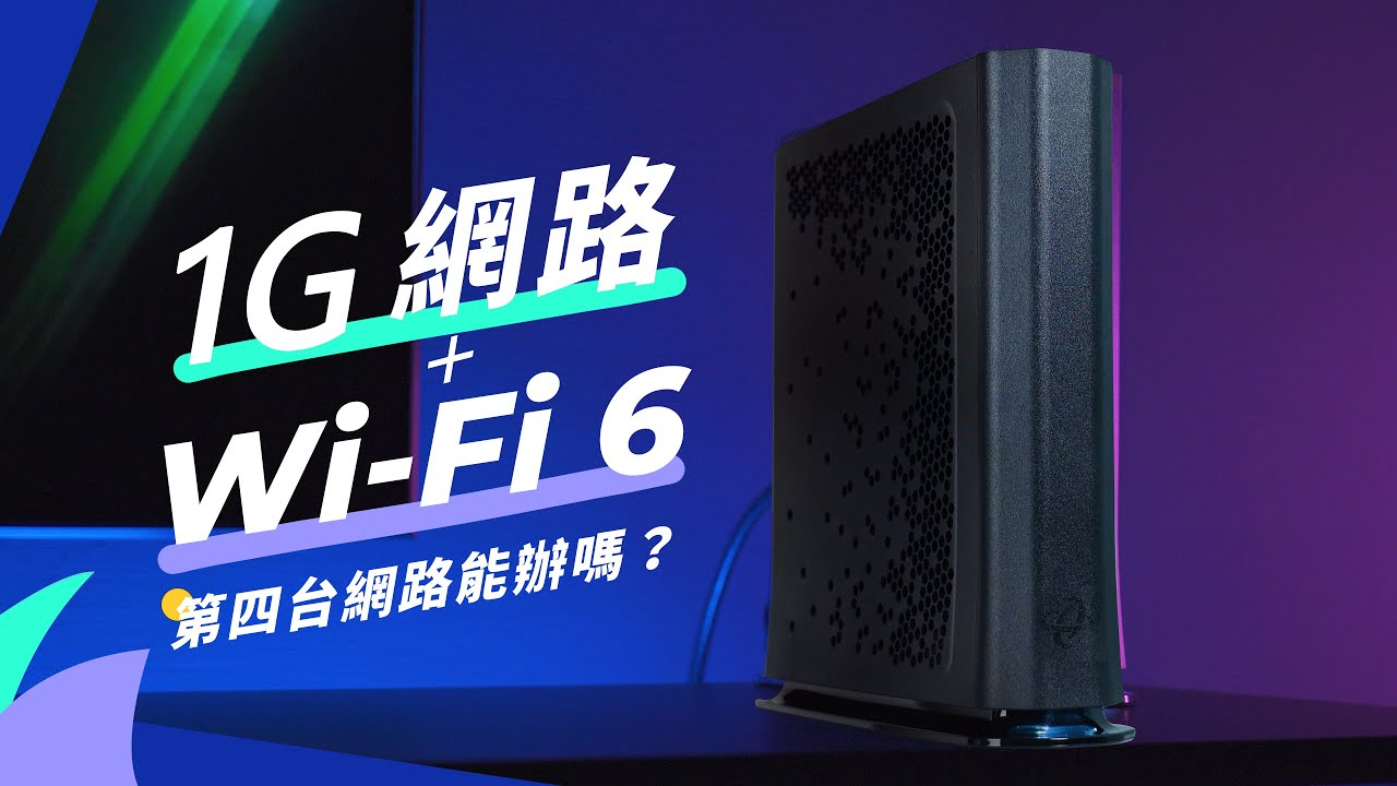 「邦尼評測」第四台網路能辦嗎?台灣大寬頻 1G 開箱評測 ( 第四台網路評價 使用體驗 國內外測速 實測 Speedtest 下載上傳 上行下行速度  值不值得買?