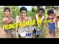 PRINCE KUMAR M | PRIKISU Series | Part 22 | Vigo Video Comedy