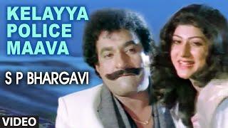 KELAYYA POLICE MAAVA || S P  BHARGAVI || DEVARAJ, MALASRI