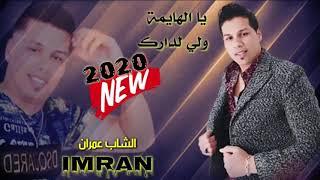 Cheb Imran - Ya Lhayma Wali Ldark (EXCLUSIVE Music Video ) | الشاب عمران - يا الهايمة  ولي  لدارك