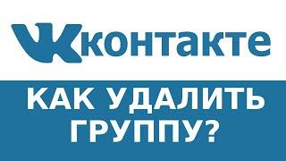 Как удалить группу в Вконтакте которую создал сам