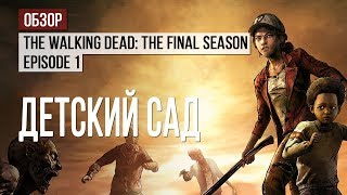 Обзор первого эпизода The Walking Dead: The Final Season