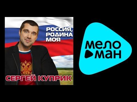 Премьера 2015 - СЕРГЕЙ КУПРИК - РОССИЯ, РОДИНА МОЯ