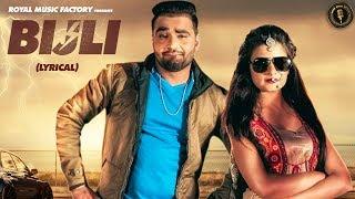 Bijli ( Lyrical ) | Naveen Naru, Arzoo Dillon | Lakhmi Rajli | New Haryanvi Songs Haryanavi 2019