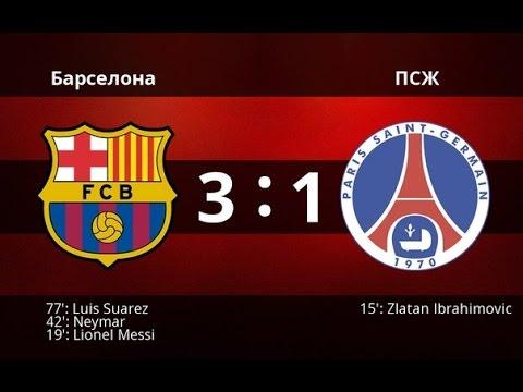 Барселона - футбольный клуб -