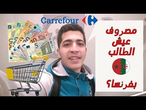 Les courses en France étudiant ( marocain ou algérian )  المعيشة بفرنسا؟ أو شحال كيقدني فالشهر؟
