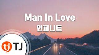 [TJ노래방] Man In Love(남자가사랑할때) - 인피니트 (Man In Love - INFINITE) / TJ Karaoke