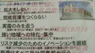 (株)ナイス/マンション着実完売路線(強化版)を宣言!