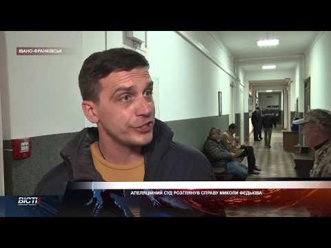 Апеляційний суд розглянув справу Миколи Федьківа