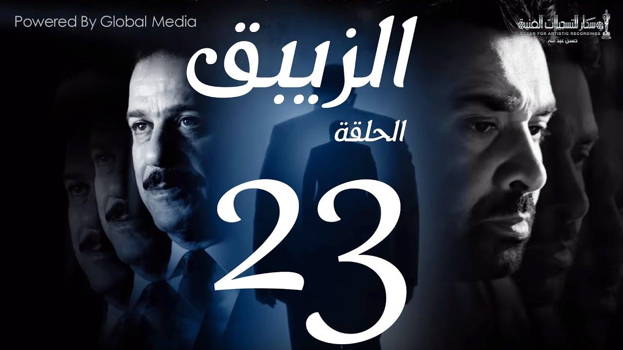 مسلسل الزيبق HD - الحلقة 23- كريم عبدالعزيز وشريف منير