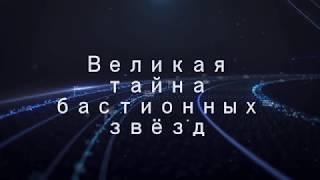 Великая тайна бастионных звёзд.