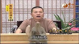 澤天夬【易經心法講座180】  WXTV唯心電視台