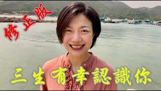 2020.04.28 三生有幸認識你(修正版), 香港旺角小龍女龍婷