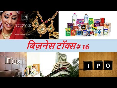 Business Talks # 16 (Hindi) - Apex Foods IPO, BSE Bans, Tata Beverages and PC Jewellers, Infosys!