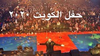 حفل تامر حسني الكويت ٢٠٢٠/ Tamer Hosny Kuwait concert 2020