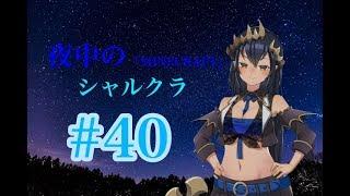 [LIVE] 【Minecraft】シャルクラ #40【島村シャルロット / ハニスト】