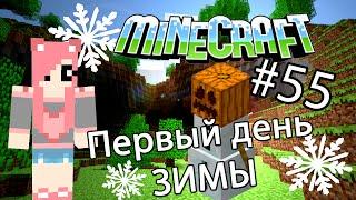 Minecraft - ПЕРВЫЙ ДЕНЬ ЗИМЫ (Серия 55)