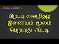 How to get Birth certificate Online In Tamilnadu For All Districts - Explained In Tamil