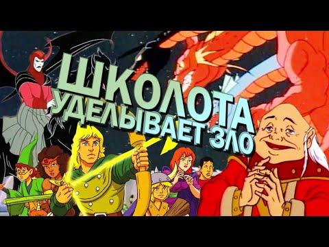 Смотреть драконы подземелья мультфильм