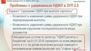 6-НДФЛ в ЗУП 2.5